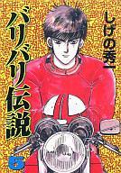 【中古】B6コミック バリバリ伝説 ワイド版 (5)【10P11Jul13】【画】