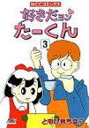 【中古】その他コミック 好きだヨン たーくん(3) / ともびきちなつ