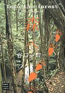 【中古】その他コミック森へ/谷口ジロー