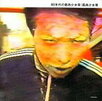 【中古】邦楽CD 筋肉少女隊 / 80年代の筋肉少女隊