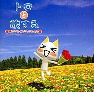 【中古】アニメ系CD オムニバス / トロと旅する〜ラブソング・コレクション[DVD付初回限定盤]