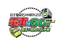 【中古】ニンテンドーDSソフト 電車でGO!特別編〜復活!昭和の山手線〜