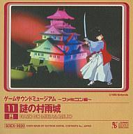 【中古】アニメ系CD ゲームサウンドミュージアム-ファミコン編- 11 謎の村雨城