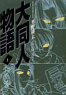 【ポイント最大7倍】【中古】その他コミック 大同人物語(1) / 平野耕太