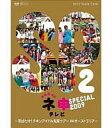 【ポイント最大9倍】【送料無料】【新品】その他DVD AKB48 ネ申テレビ スペシャル2009