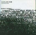 【中古】邦楽CD 馬場俊英 / ファイティングポーズの詩【画】