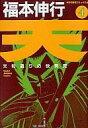 【中古】B6コミック 4)天-天和通りの快男児- / 福本伸行 【10P25Mar11】【画】
