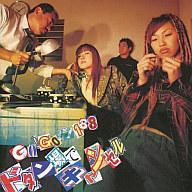 12/12(木)9:59までスマホからのエントリーでポイント14倍!【中古】邦楽CD GO!GO!7188 / ドタン...