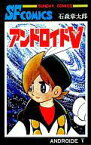 【中古】少年コミック アンドロイドV / 石ノ森章太郎【タイムセール】