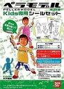 【新品】プラモデル ペラモデル 専用シールセット Kids用【10P19Mar13】【画】