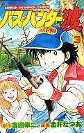 【中古】少年コミック 3)バス・ハンター渡 / 金井たつお【10P22feb11】【画】
