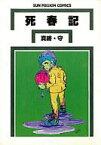 【中古】その他コミック 死春記 / 真崎守