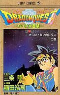 【中古】少年コミック ドラゴンクエスト ダイの大冒険(30) / 稲田浩司【P19Jul15】【画】