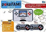 【新品】ファミコン ハード PokeFami(携帯型 FC互換機) (箱説なし)【画】
