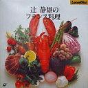【中古】LD 辻静雄のフランス料理【10P4Apr12】【画】【b0322】【b-dvd】