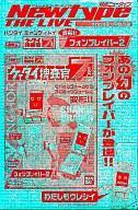【中古】プラモデル フォンブレイバー2 ミニプラ「ケータイ捜査官7」Newtype THE LIVE 特撮ニュータイプ2009年1月号付録画像