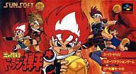 【エントリーでポイント10倍!(9月26日01:59まで!)】【中古】スーパーファミコンソフト 炎の闘球児 ドッジ弾平