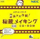 【中古】Windows CDソフト バザールでござーる秘蔵CMメイキングCD-ROM