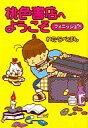 【中古】その他コミック 桃色書店へようこそ フィニッシュ / わたなべぽん【P25Apr15】【画】