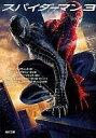 【中古】文庫 スパイダーマン3【10P13Nov14】【画】【中古】afb