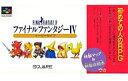 【中古】スーパーファミコンソフト ファイナルファンタジー IV イージータイプ