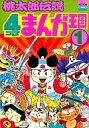 【中古】その他コミック 桃太郎伝説 4コマまんが王国 / アンソロジー...