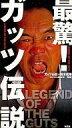 【中古】新書 最驚!ガッツ伝説【10P13Jun14】【画】【中古】afb