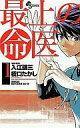 【中古】少年コミック 最上の命医 全11巻セット / 橋口たかし...