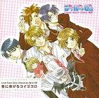 【中古】アニメ系CD ラブルートゼロ キャラクターベストCD 君に捧げるコイゴコロ