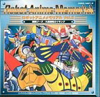 【中古】アニメ系CD ロボットアニメメモリアル2 鋼鉄ジーグ/大空魔竜ガイキング