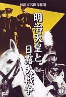 【送料無料】【smtb-u】【中古】邦画DVD 明治天皇と日露大戦争【画】