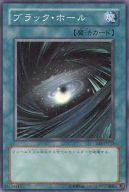 【中古】遊戯王/スーパーレア/ビギナーズエディションvol.1 BE1-JP113 [SR] : ブラック・ホール