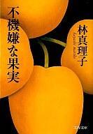 【中古】文庫 不機嫌な果実【10P13Jun14】【画】【中古】afb