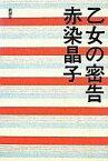 【中古】単行本(小説・エッセイ) 乙女の密告 / 赤染晶子【中古】afb