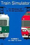 【中古】Windows95 CDソフト Train Simulator 名古屋鉄道1(金山-新鵜沼・犬山-新可児)