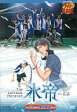 【中古】その他DVD ミュージカル「テニスの王子様」THE IMPERIAL PRESENCE 氷帝feat.比嘉 Ver.東京凱旋【02P03Dec16】【画】