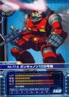 【中古】ガンダムカードビルダー/0079 ME-6 [U] : RX-77-2 ガンキャノン108号機
