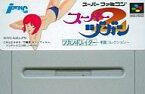 【中古】スーパーファミコンソフト スーパーヅガン2 ツカポンファイター明菜コレクション (箱説なし)