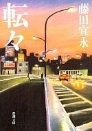 【中古】文庫 転々 / 藤田宜永【10P21Feb15】【画】【中古】afb