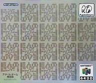 テレビゲーム, NINTENDO 64 64(64DD) 1(64DD)