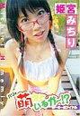 【中古】アイドルDVD 姫宮みちり/バリは萌えているか~!?ぼーそー系アイドル【10P14Sep12】【...