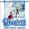【中古】CDアルバム NHKアニメ劇場「雪の女王」< オリジナルサウンドトラック>【画】