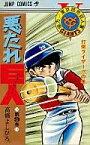 【中古】少年コミック 悪たれ巨人(9) / 高橋よしひろ