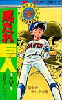 【中古】少年コミック 悪たれ巨人(11) / 高橋よしひろ