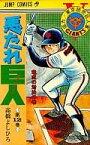 【中古】少年コミック 悪たれ巨人(12) / 高橋よしひろ