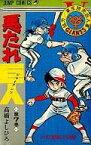 【中古】少年コミック 悪たれ巨人(7) / 高橋よしひろ
