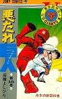 【中古】少年コミック 悪たれ巨人(15) / 高橋よしひろ