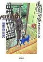ネットショップ駿河屋 楽天市場店で買える「【中古】単行本(小説・エッセイ 風信子の家-神代教授の日常と謎 / 篠田真由美【中古】afb」の画像です。価格は230円になります。