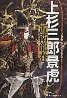 【中古】単行本(小説・エッセイ) 上杉三郎景虎 / 近衛龍春【中古】afb