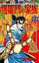 【中古】少年コミック 瑪羅門の家族(1) / 宮下あきら【P19Jul15】【画】